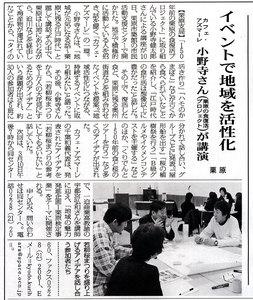 2月15日付 カフェ・アズマーレ 大崎タイムス