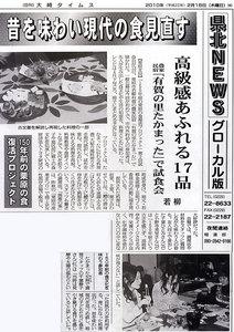 大崎タイムス 2/18 「昔を味わい現代の食見直す」