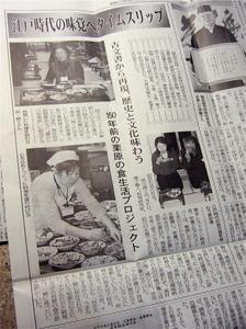 大崎タイムス11月21日(土)付 古文書から再現、歴史と文化味わう