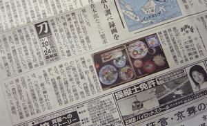 読売新聞全国版 11/17 朝刊コラム「おあしす」 大秘方萬料理方全