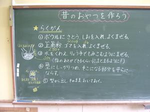 有賀小学校で食育の出前授業