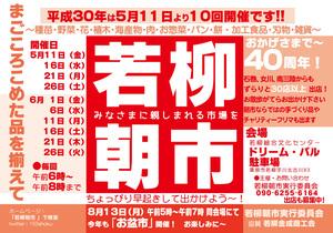 H30asaichi01C.jpg
