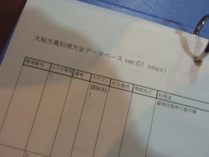 大秘方萬料理方全 料理レシピリスト
