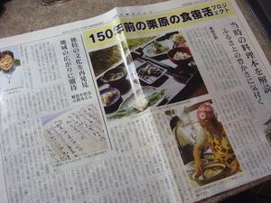 8月8日付「大崎タイムス」