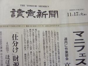 読売新聞全国版 11/17