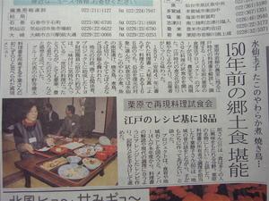 河北新報 11月17日「 150年前の郷土食 堪能」