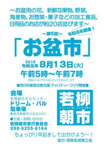 R01お盆市A4-4C.jpg